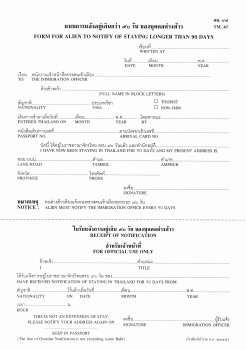 Immigration Form - to Notify of Staying Longer than 90 Days